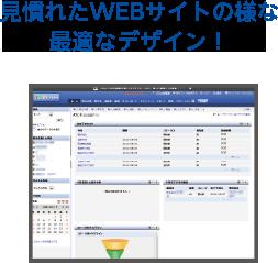 見慣れたWEBサイトの様な最適なデザイン!